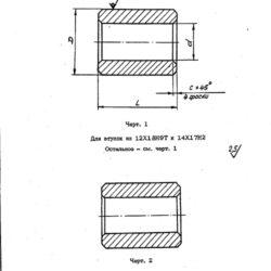 Втулки гладкие приборные ОСТ 1 12143-12148-75