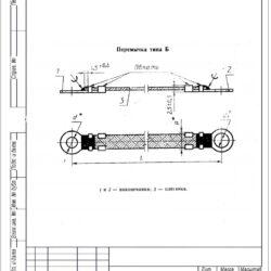 Перемычка металлизации тип Б ГОСТ 18707-81